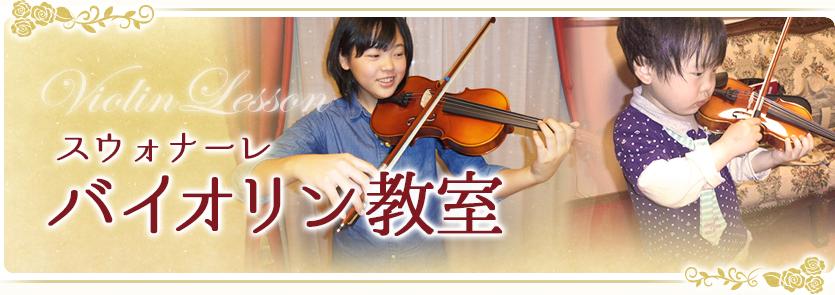バイオリン教師湯